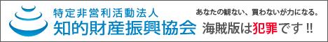 知的財産振興協会 IPPA